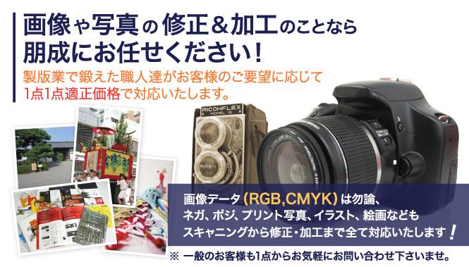 画像修正・写真修正・画像加工・写真加工なら京都の朋成にお任せください!