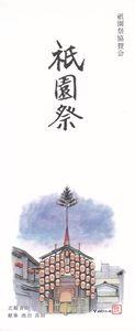 図柄 祇園祭